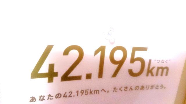 フルマラソンで走るペースの目安を把握するために覚えておきたい1キロ毎のラップタイム